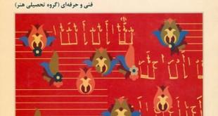 مباني نظري و ساختار موسيقي ايراني