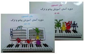 کتاب پیانو در آموزشگاه موسیقی