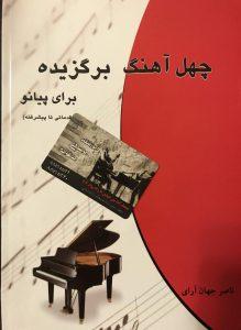 کتاب چهل آهنگ آموزشگاه موسیقی